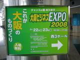 大阪ビジネスEXPO2008案内看板