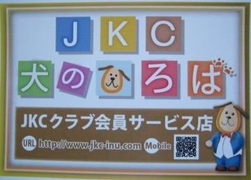 JKCクラブ会員サービス店認定証