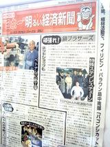 日本一明るい経済新聞の柳瀬掲載記事