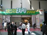 大阪ビジネスエキスポ2008会場入り口の設置風景