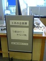 企画展示コーナーの看板(八尾ものづくりチャレンジ隊)