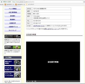 映像部分の表示が回復した柳瀬サイトのページ