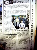 日本一明るい経済新聞への柳瀬製作所掲載記事のUP