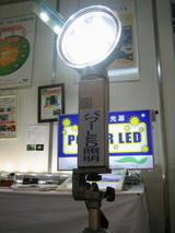 パワーLEDを使用した投光器