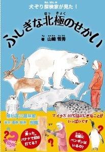 山崎哲秀さんの著書 ふしぎな北極のセかい