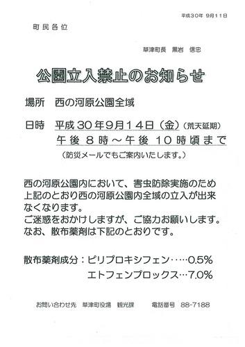20180912101001-0001