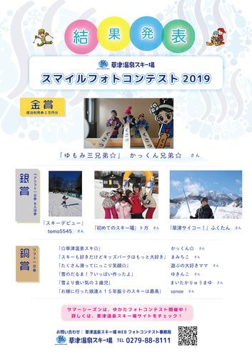result-winter2018-19