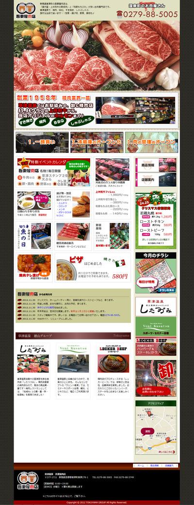 吾妻屋肉店