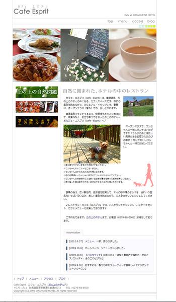 草津温泉で犬同伴ランチ