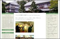草津ホテル、片岡鶴太郎美術館のブログ