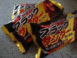 ブラックサンダーの写真