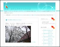 草津丘の上のホテルの日記ブログのスクリーンショット