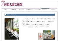 草津片岡鶴太郎美術館カフェコーナー