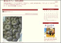 草津温泉のカフェ・シンキチのブログ