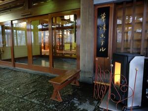 3台のペレットストーブを設置しました。 : 写真オタクな若旦那の宿と美術館ブログ 草津ホテル