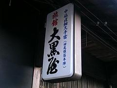 SANY6799dasikoku3