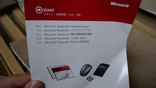 Bluetoothのマウス