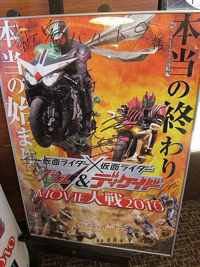 仮面ライダーW&仮面ライダーディケイド MOVIE大戦2010