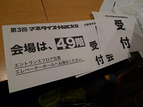 第3回マネタイズHacks