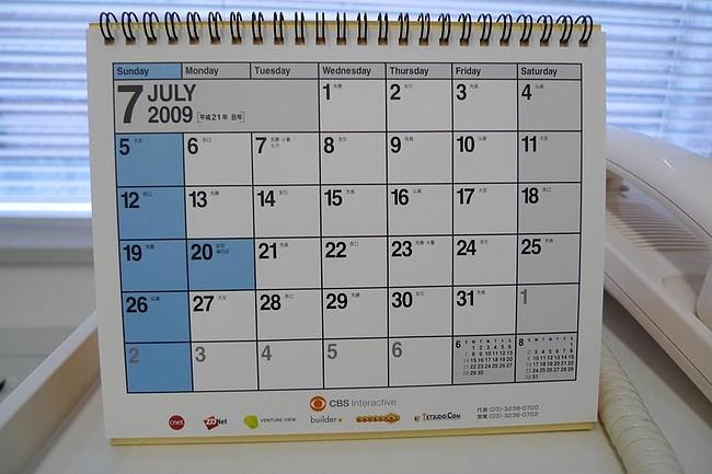 CNET カレンダー