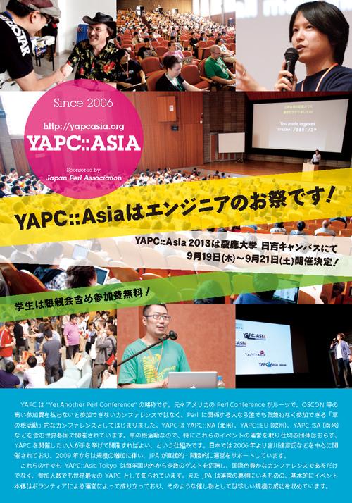 FIX_YAPC_flyer_1