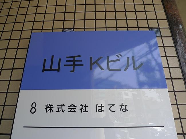 はてな東京本店