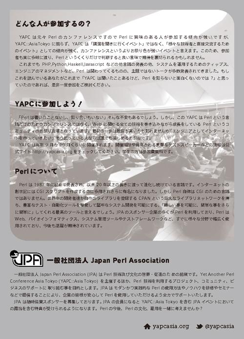 FIX_YAPC_flyer_2