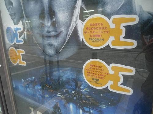 スタートレックのポスター