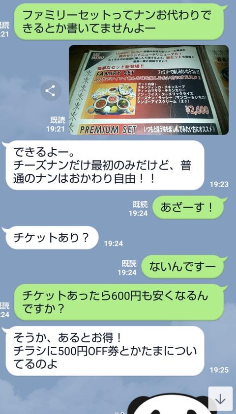19-10-27-04-01-43-430_deco