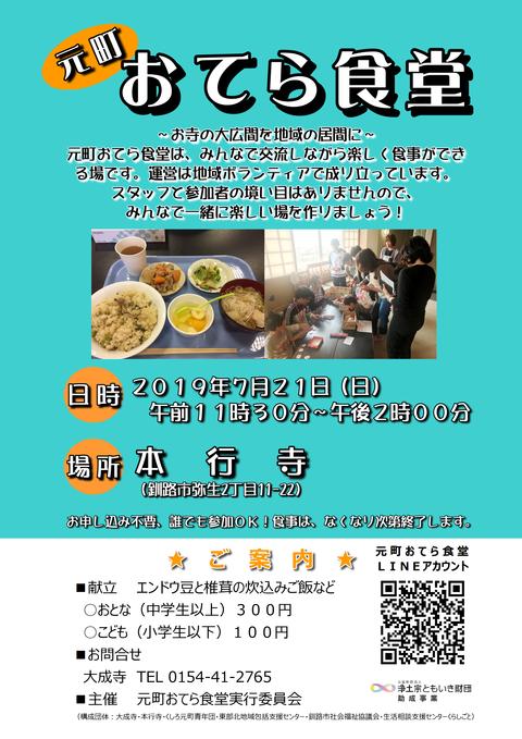 20190721元町おてら食堂チラシ