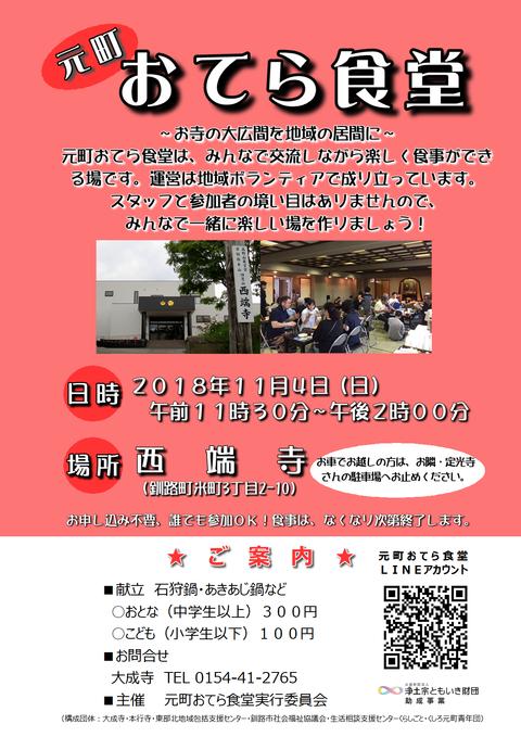 1104元町おてら食堂チラシデータ