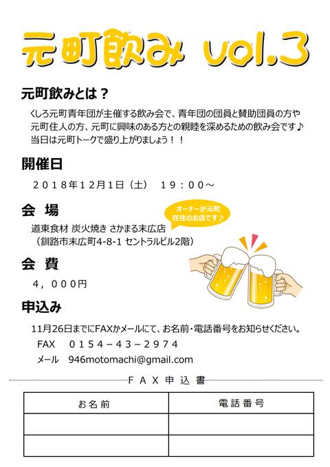 元町飲みvol.3