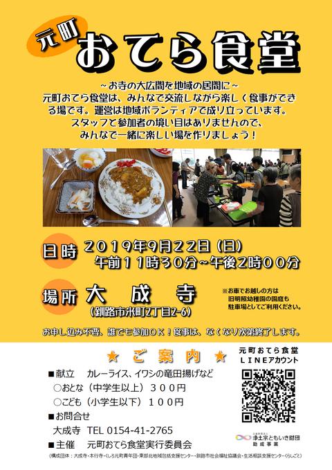 20190922元町おてら食堂チラシ