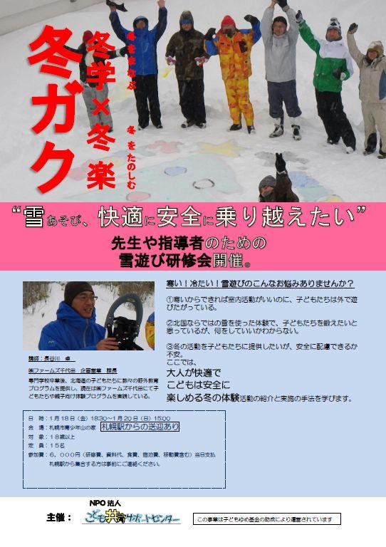 雪遊び研修会案内表