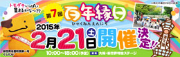 2015年2月21日【第7回 百年縁日】開催決定