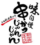 logo_KJJ