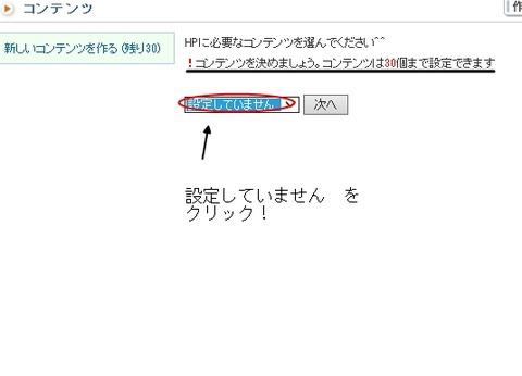Baidu IME_2013-8-15_10-32-54  フォレストページ3