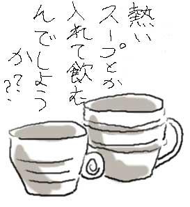 古代マグカップ