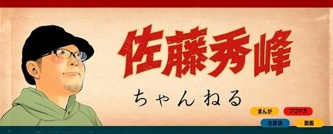 sato_shuho_title