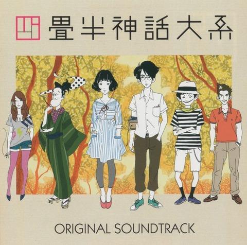 『四畳半神話大系』のオリジナル・サウンドトラック cover