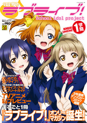 dengeki_lovelive_sample