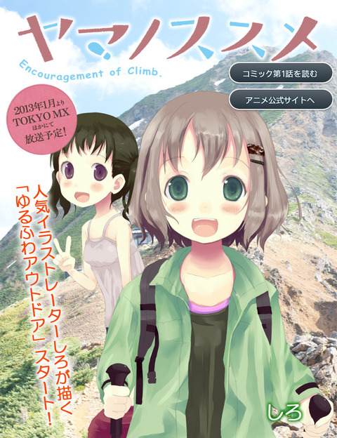 yamanosusume_pr01-7