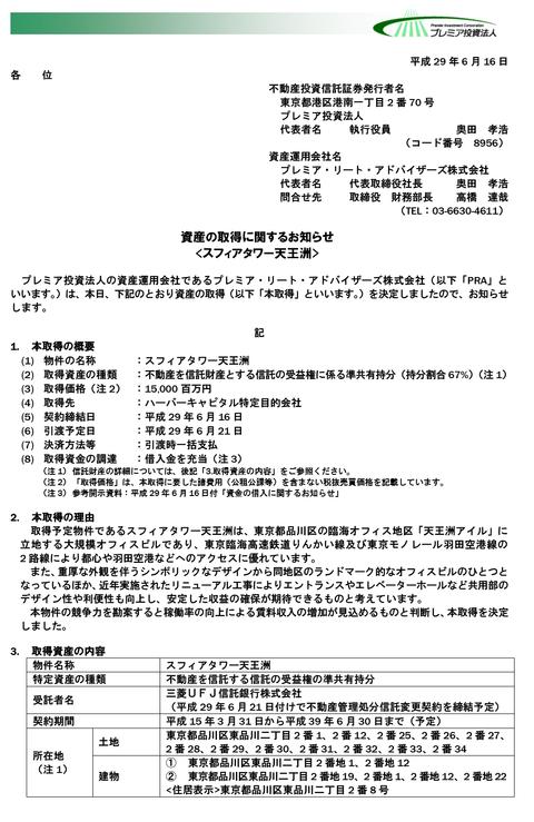 SnapCrab_NoName_2017-11-29_12-38-51_No-00