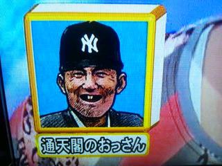 「おっさん 野球帽」の画像検索結果