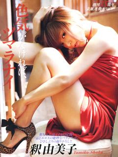 min_syakuyumiko_002