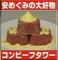20060627_cornedbeef_tower_yasu_megumi
