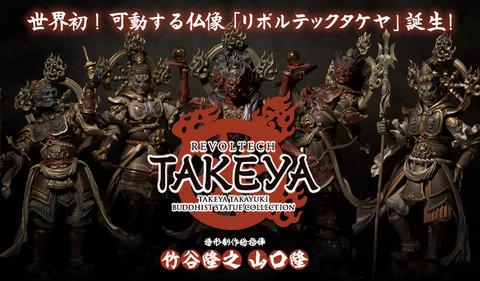 takeya_main_img