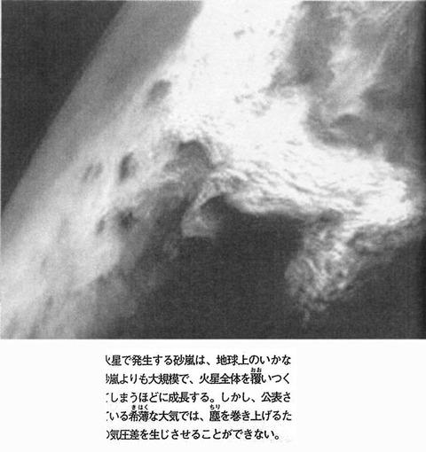 kasei-sunaarashi