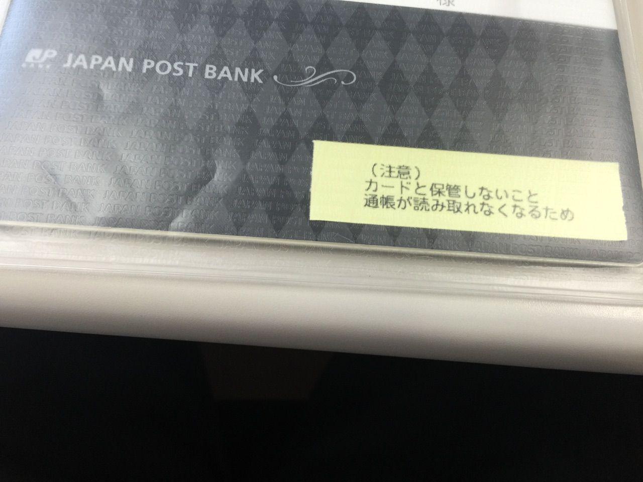 通帳 再 発行 ゆうちょ 銀行
