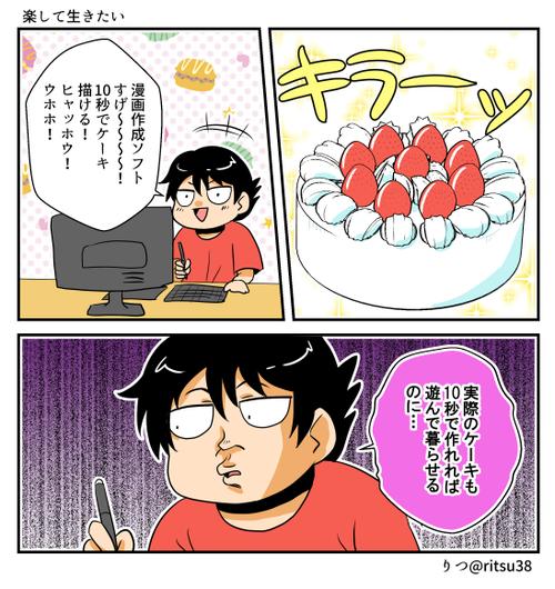 cake92